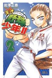 天才野球少年II 02