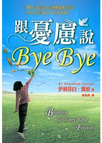 跟憂慮說Bye Bye