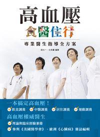 高血壓 食醫住行 專業醫生指導全方案