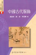 中國古代服飾
