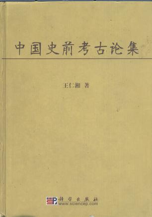 中国史前考古论集