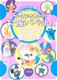 カンタンかわいいおり紙パペットを100培楽しむ本―キャラクター満載!遊ぼうおはなししよう