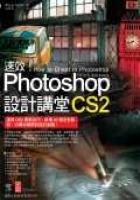 Photoshop CS2 設計講堂<附光碟片>