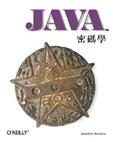Java 密碼學