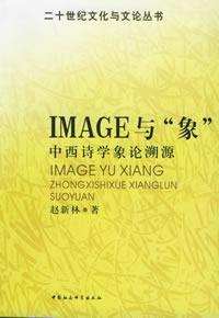 """IMAGE与""""象"""""""