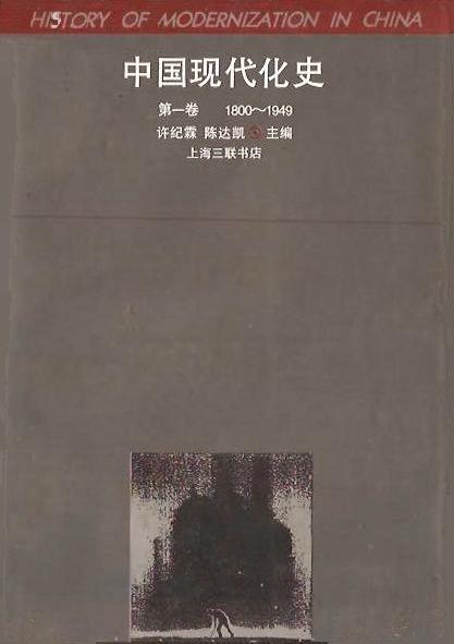 中国现代化史