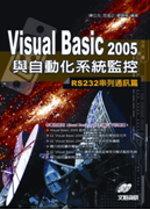 Visual Basic 2005與自動化系統監控