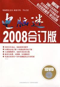 电脑迷2008合订版