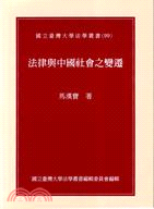 法律與中國社會之變遷