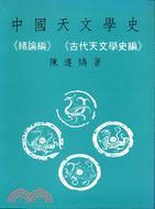 中國天文學史
