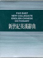 遠東新世紀英漢辭典