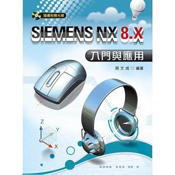 SIEMENS NX 8.X入門與應用