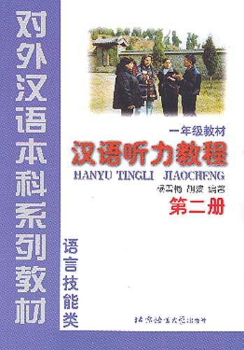 汉语听力教程  第2册