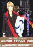 白衣・黒衣 男の征服コミック+ドラマCD 禁断の白・誘惑の黒