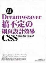 Dreamweaver 搞不定的網頁設計效果