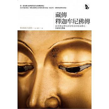藏傳釋迦牟尼佛傳