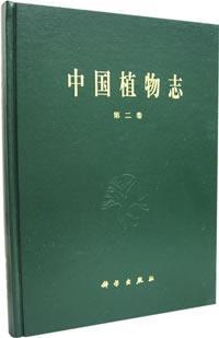 中国植物志.第二卷