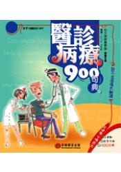 醫病診療900句典(1書+ 1 MP3)