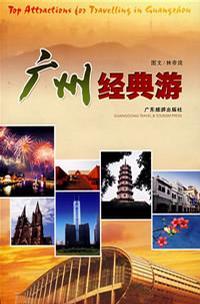 广州经典游