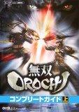 無双OROCHIコンプリートガイド 上―プレイステーション2版対応