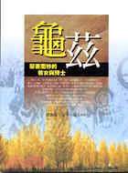 龜茲─蒙著面紗的牧女與騎士 (神秘中國系列─觀天下07)