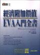經濟附加價值EVA入門全書
