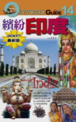 繽紛印度2007最新版