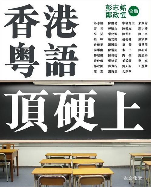香港粵語頂硬上