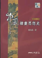 中國繪畫思想史
