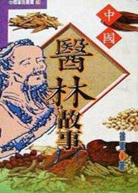 中國醫林故事