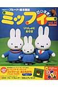ミッフィーだいすき vol.14