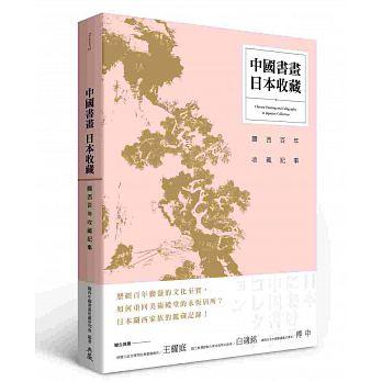 中國書畫‧日本收藏