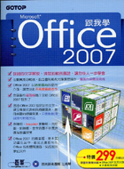 跟我學 Office 2007