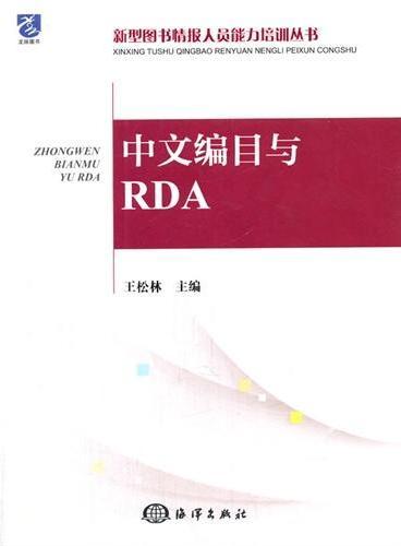 中文编目与RDA