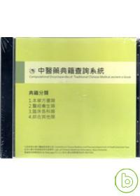 中醫藥典籍查詢系統 (DVD)