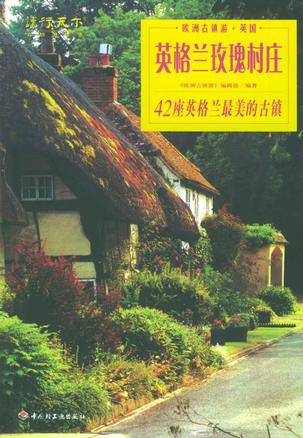 英格兰玫瑰村庄