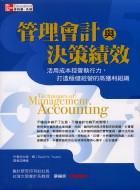 管理會計與決策績效
