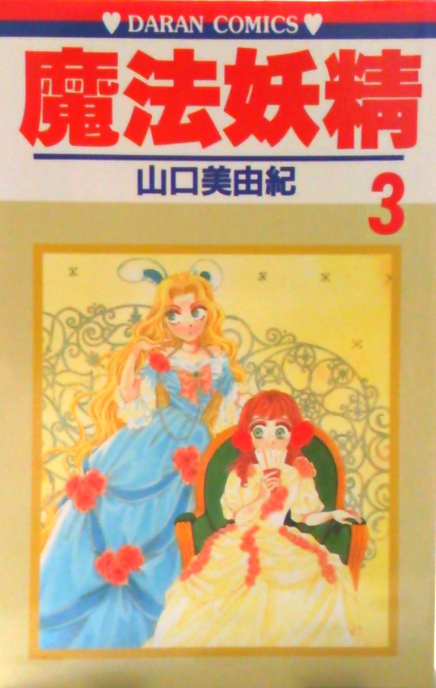 魔法妖精 3