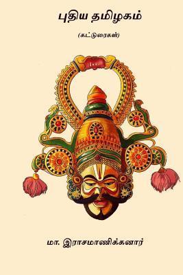 Puthiya Tamilagam