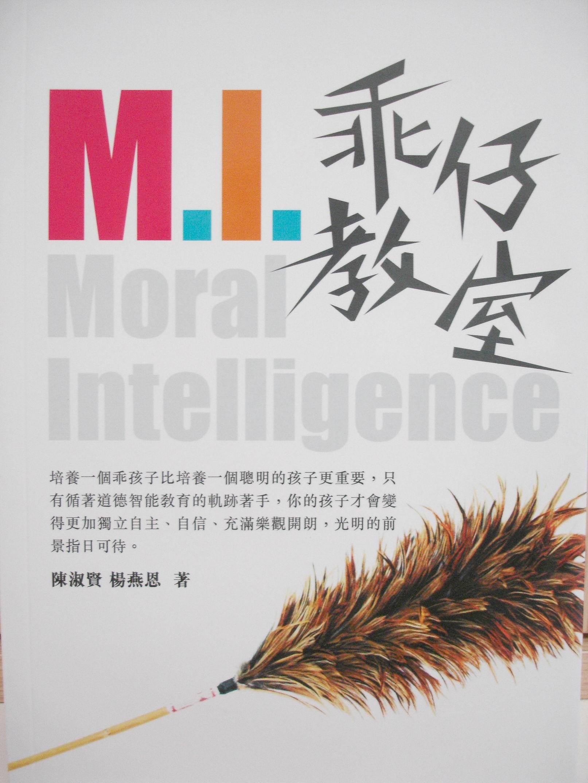 乖仔教室 Moral Intelligence