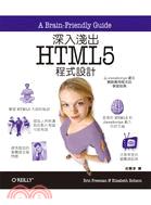 深入淺出 HTML5 �...