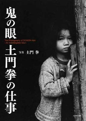 The Photography of Domon Ken