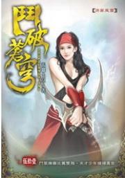 鬥破蒼穹(51):洪家風雷