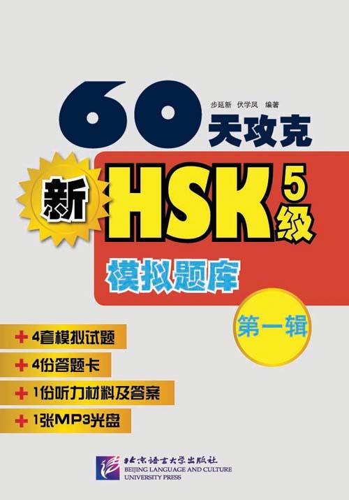 60天攻克新HSK5级模拟题库
