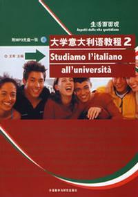 大学意大利语教程2