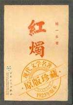 红烛(1923年版本)