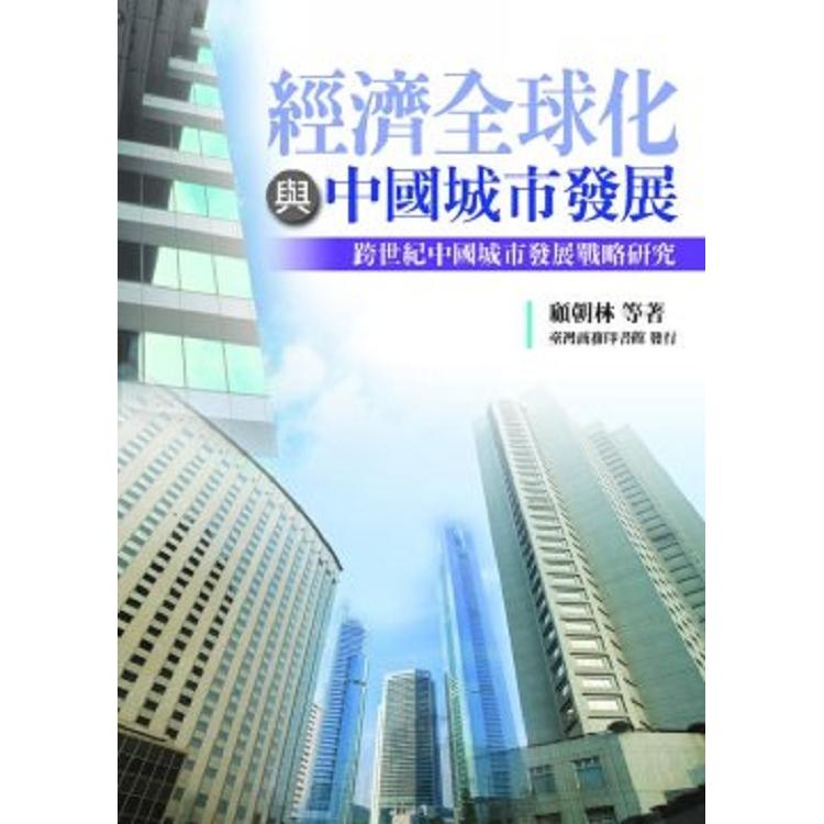 經濟全球化與中國城市發展