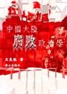 中國大陸腐敗政治學