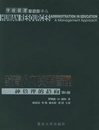教育人力资源管理:一种管理的趋向