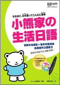 小熊家的生活日語